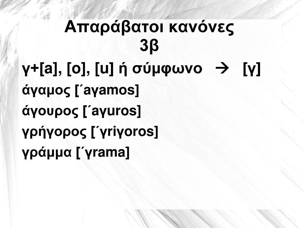Απαράβατοι κανόνες 3β γ+[a], [o], [u] ή σύμφωνο  [γ] άγαμος [΄aγamos]